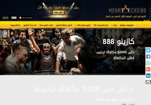 Mena Casino | Premium Online Casino & Poker Room Reviews in Arabic